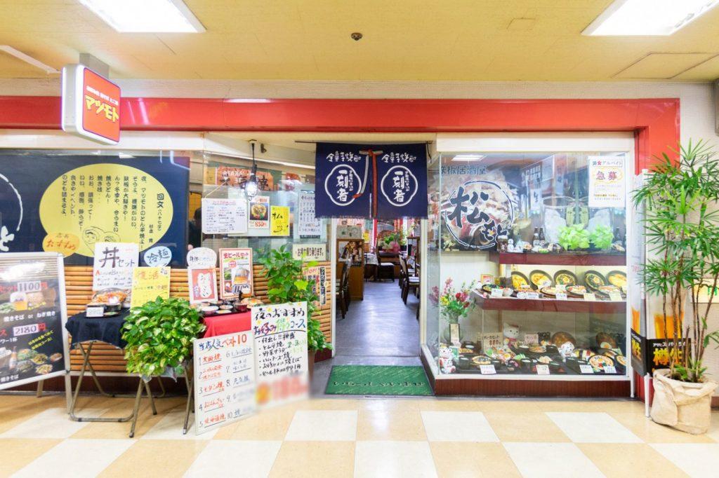 枚方市駅直結のサンプラザ3号館の子連れランチにおすすめなお店お好み焼きマツモト